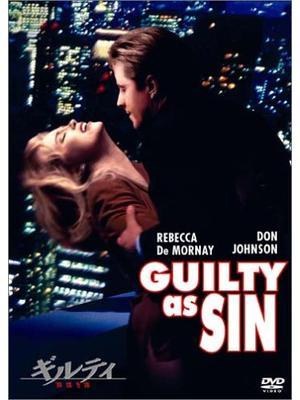 ギルティ/罪深き罪