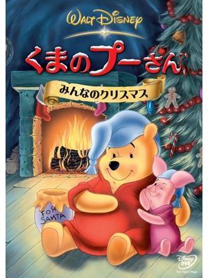 くまのプーさん/みんなのクリスマス