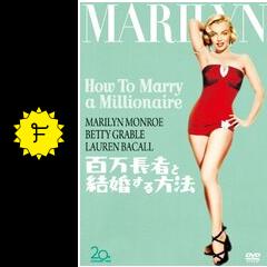 百万長者と結婚する方法 - ネタバレ・内容・結末 | Filmarks映画