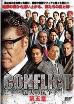 CONFLICT 〜最大の抗争〜 第五章