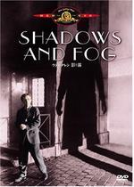 ウディ・アレンの影と霧