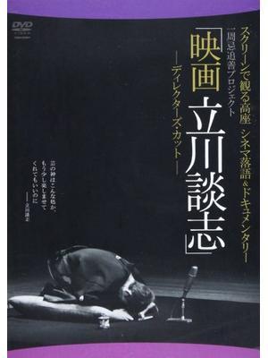 スクリーンで観る高座・シネマ落語&ドキュメンタリー「映画 立川談志」