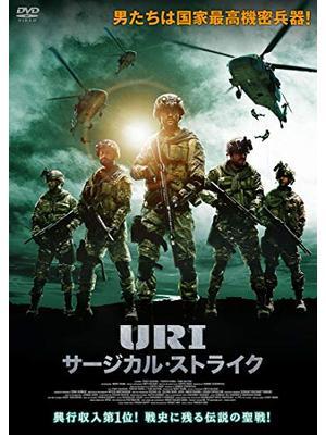 URI/サージカル・ストライク
