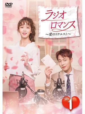 ラジオロマンス〜愛のリクエスト〜