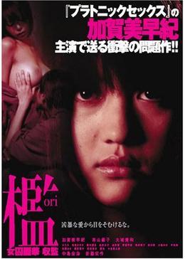 檻 Prison Girl
