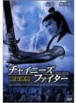 チャイニーズ・ファイター/天空伝説