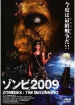ゾンビ2009