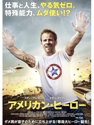 アメリカン・ヒーロー
