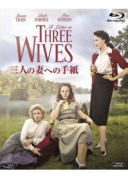 三人の妻への手紙