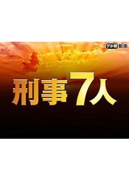 刑事7人 S4