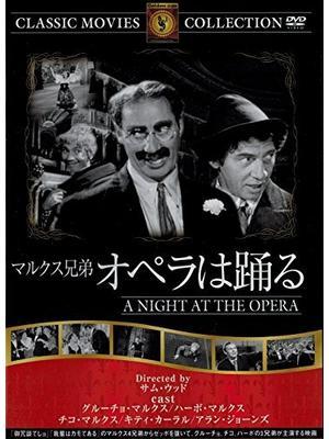 マルクス兄弟 オペラは踊る