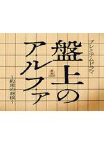 盤上のアルファ~約束の将棋~