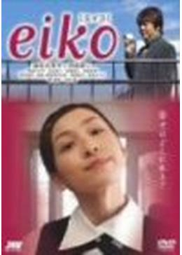 eiko[エイコ]