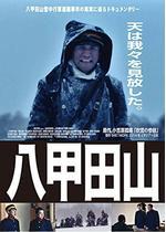 ドキュメンタリー八甲田山