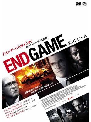 エンドゲーム 〜アパルトヘイト撤廃への攻防〜