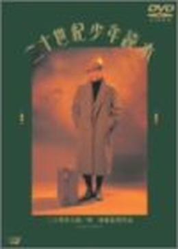 二十世紀少年読本