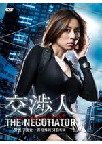 交渉人〜THE NEGOTIATOR〜