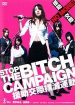STOP THE BITCH CAMPAIGN 援助交際撲滅運動