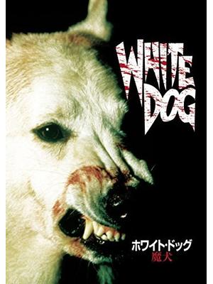 ホワイト・ドッグ