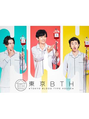 東京BTH~TOKYO BLOOD TYPE HOUSE~