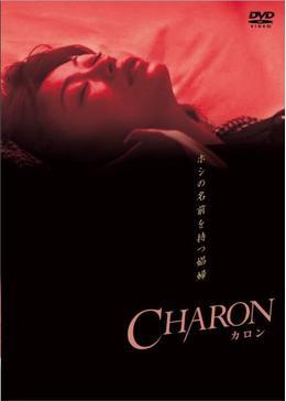 CHARON カロン