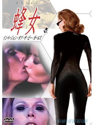 インベージョン・オブ・ザ・ビー・ガールズ〜蜂女〜