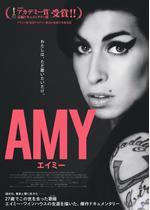 AMY エイミー