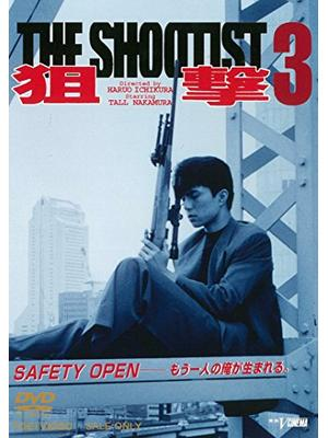 狙撃3 THE SHOOTIST