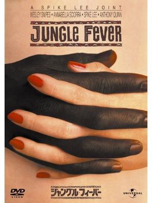 ジャングル・フィーバー