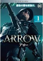 ARROW / アロー<フィフス・シーズン>