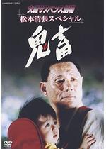 鬼畜(2002年版)