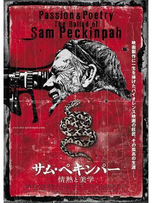 サム・ペキンパー 情熱と美学