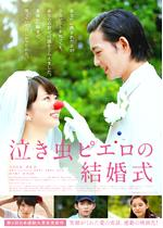 泣き虫ピエロの結婚式