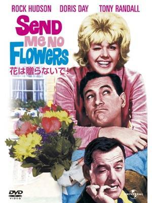 花は贈らないで!