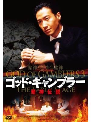 ゴッド・ギャンブラー/賭神伝説
