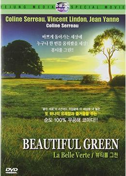 美しき緑の星