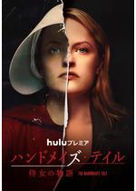 ハンドメイズ・テイル/侍女の物語 シーズン2