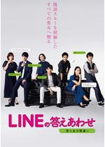 LINEの答えあわせ ~男と女の勘違い~