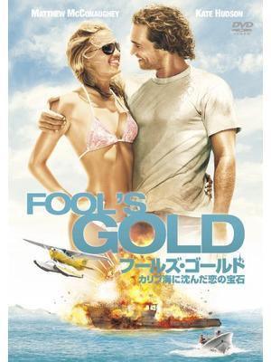 フールズ・ゴールド/カリブ海に沈んだ恋の宝石