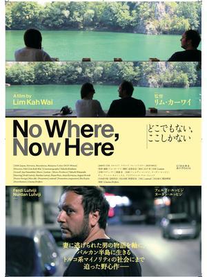 どこでもない、ここしかない No Where,Now Here
