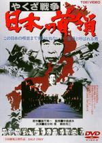 やくざ戦争 日本の首領(ドン)