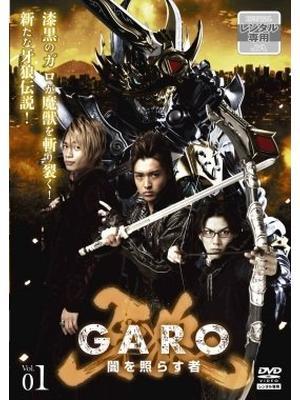 牙狼-GARO- 〜闇を照らす者〜