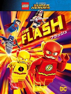 レゴ ® スーパー・ヒーローズ:フラッシュ