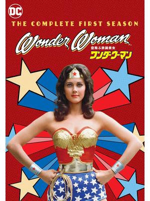 空飛ぶ鉄腕美女ワンダーウーマン