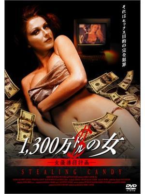 1,300万ドルの女 女優誘拐計画