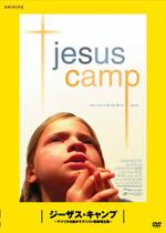 ジーザスキャンプ 〜アメリカを動かすキリスト教原理主義〜
