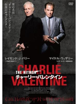 THE HITMAN チャーリー・バレンタイン