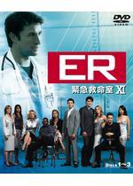 ER緊急救命室Ⅺ<イレブン・シーズン>