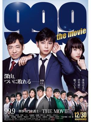 99.9-刑事専門弁護士‐ THE MOVIE