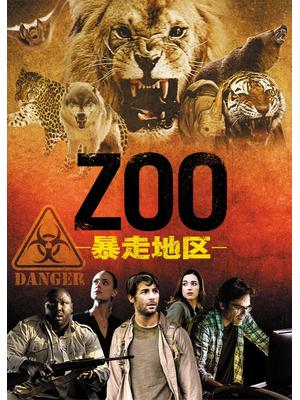 ZOO-暴走地区- シーズン1